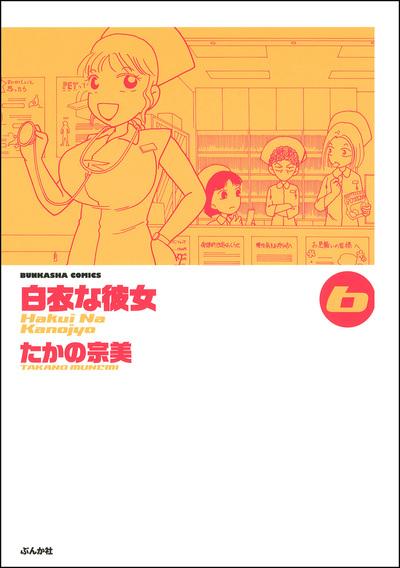 白衣な彼女 6巻-電子書籍