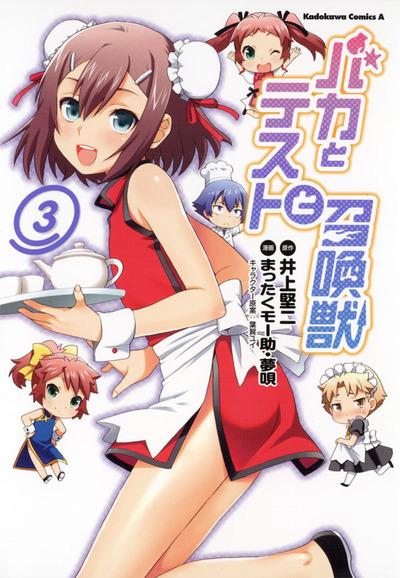 バカとテストと召喚獣(3)-電子書籍