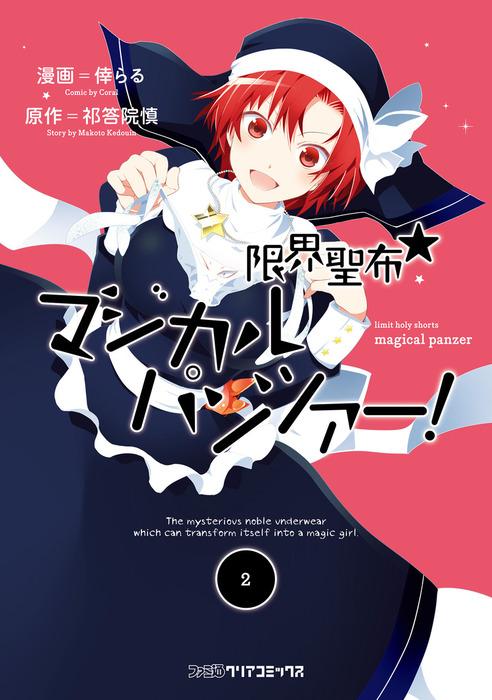 限界聖布☆マジカルパンツァー!(2)-電子書籍-拡大画像