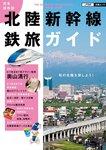 完全保存版 北陸新幹線鉄旅ガイド-電子書籍