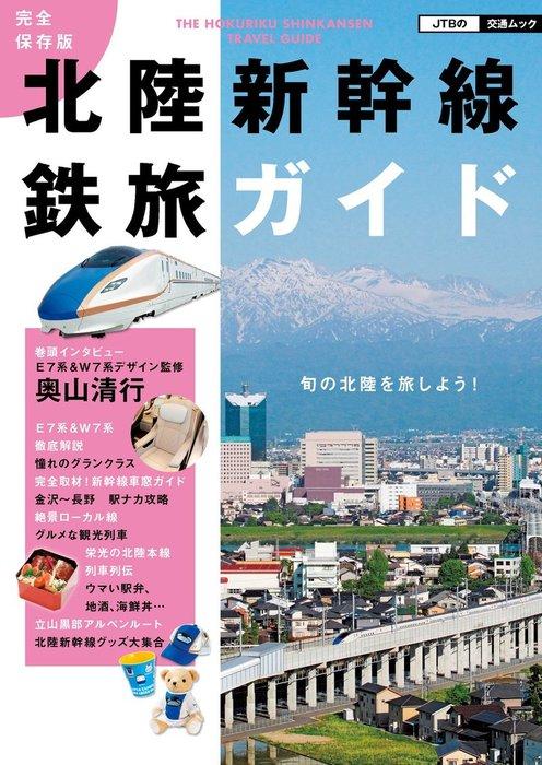完全保存版 北陸新幹線鉄旅ガイド拡大写真