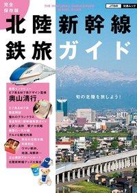 完全保存版 北陸新幹線鉄旅ガイド
