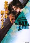 倉敷・博多殺人ライン-電子書籍