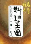 春夏秋冬 料理王国-電子書籍