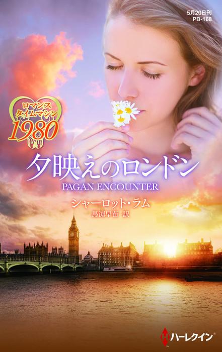 夕映えのロンドン拡大写真
