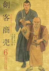 剣客商売(大島やすいち著)6巻
