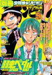 別冊少年チャンピオン2016年09月号-電子書籍