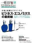 一橋ビジネスレビュー 2013 Summer(61巻1号)-電子書籍