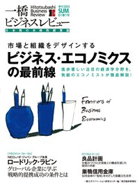 一橋ビジネスレビュー 2013 Summer(61巻1号)