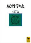 反哲学史-電子書籍