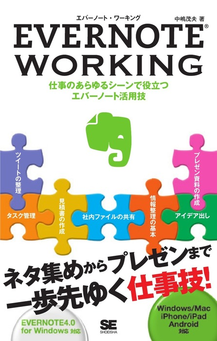 EVERNOTE WORKING拡大写真