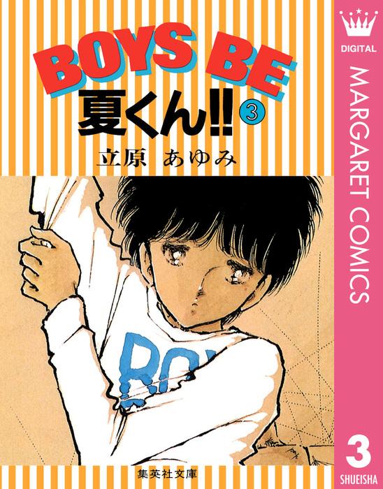 BOYS BE 夏くん!! 3-電子書籍-拡大画像