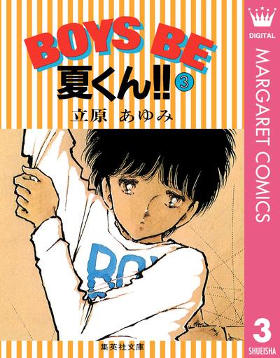 BOYS BE 夏くん!! 3-電子書籍