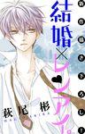 Love Silky 結婚×レンアイ。 story11-電子書籍
