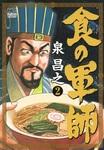 食の軍師 2-電子書籍
