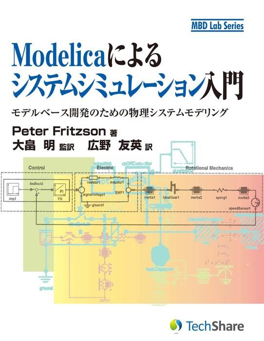 Modelicaによるシステムシミュレーション入門拡大写真