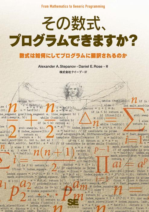 その数式、プログラムできますか?-電子書籍-拡大画像