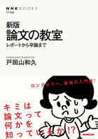 「NHKブックス」シリーズ
