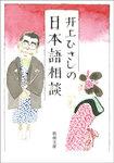 井上ひさしの日本語相談-電子書籍