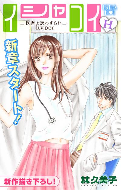 Love Silky イシャコイH -医者の恋わずらい hyper- story01-電子書籍