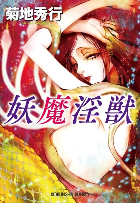 妖魔淫獣-電子書籍-拡大画像