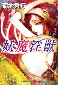 妖魔淫獣-電子書籍