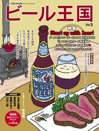 ビール王国 Vol.5 2015年 2月号