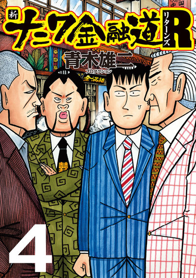 新ナニワ金融道R(リターンズ)4-電子書籍