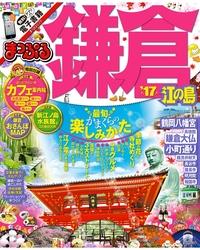 まっぷる 鎌倉 江の島 '17-電子書籍