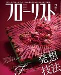 フローリスト2014年2月号-電子書籍