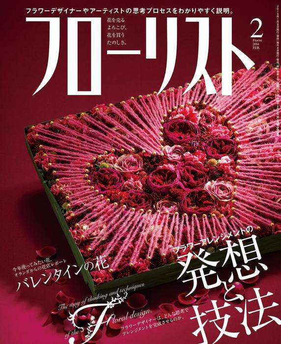 フローリスト2014年2月号-電子書籍-拡大画像