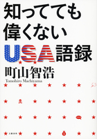 「USA語録(文春e-book)」シリーズ