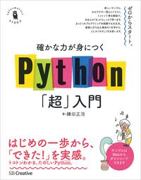 確かな力が身につくPython「超」入門-電子書籍