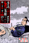 弐十手物語50 十手観音-電子書籍