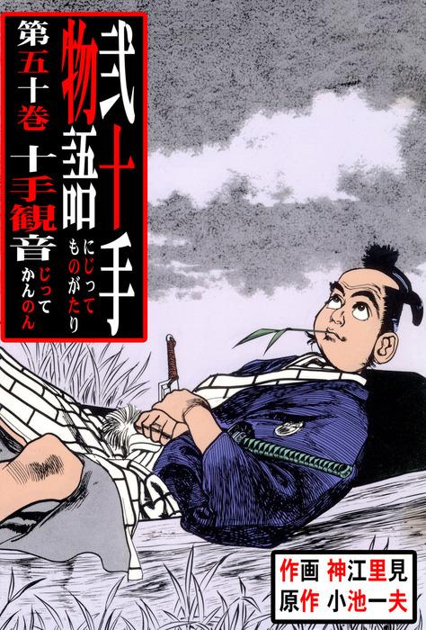 弐十手物語50 十手観音拡大写真