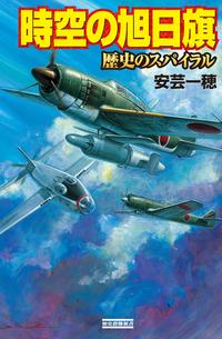 時空の旭日旗 歴史のスパイラル-電子書籍