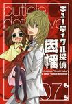 キューティクル探偵因幡 7巻-電子書籍