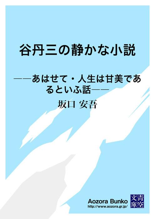 谷丹三の静かな小説 ――あはせて・人生は甘美であるといふ話――拡大写真