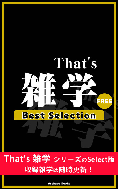 That's 雑学 BestSelection-電子書籍