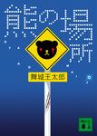 熊の場所-電子書籍