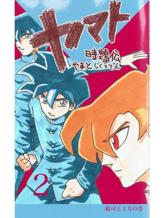 ヤマト 時クウ伝(2)-電子書籍-拡大画像