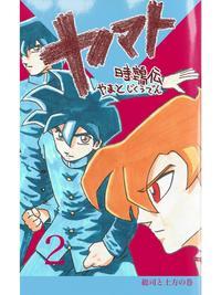 ヤマト 時クウ伝(2)-電子書籍