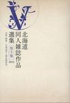 北海道同人雑誌作品選集 第5集-電子書籍