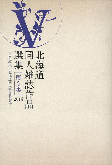 北海道同人雑誌作品選集 第5集拡大写真