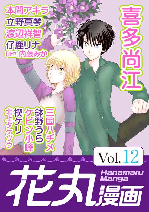花丸漫画 Vol.12拡大写真