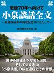 戦後70年へ向けて 小泉談話全文~戦後60周年の終戦記念日にあたって~-電子書籍