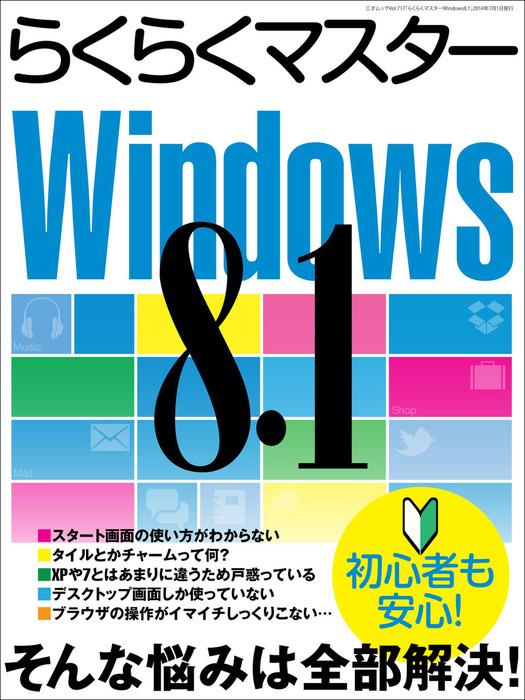 らくらくマスターWindows8.1拡大写真