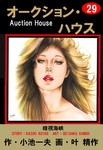 オークション・ハウス 29-電子書籍