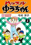 ハッスルゆうちゃん(1)-電子書籍