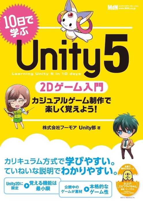10日で学ぶUnity 5 2Dゲーム入門 カジュアルゲーム制作で楽しく覚えよう!拡大写真